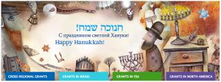 Hanuka banner_2013