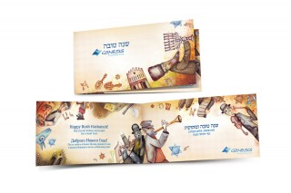 Rosh a-Shana card_IMG