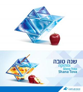 genesis-card_roshashana_2012