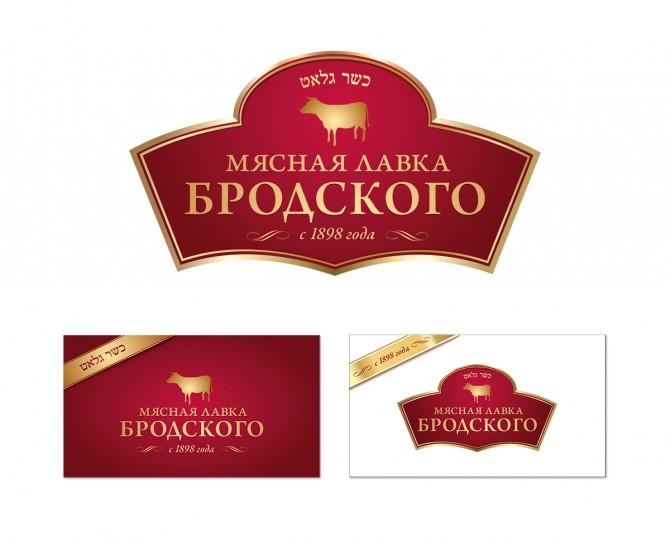BRODSKY MEAT SHOP LOGO | STUDIO GRAPHOTO