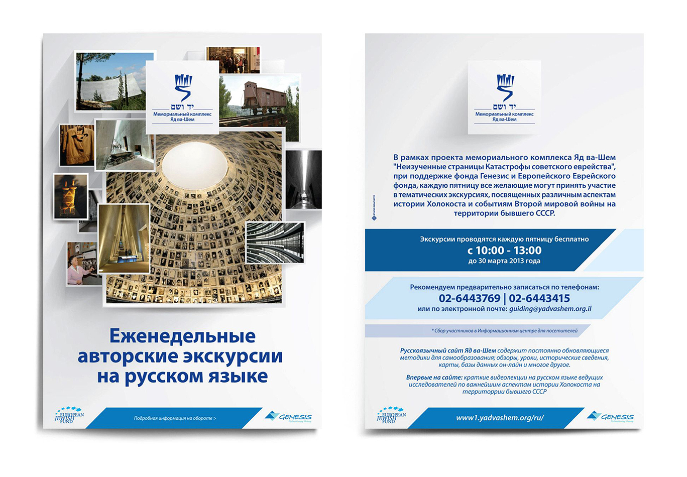 Flyer_guided tours