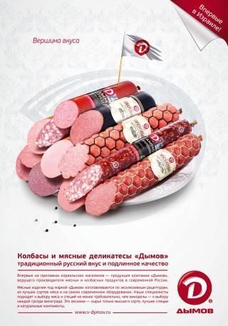 dymov poster